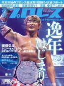 週刊プロレス 2019年 1/23号 No.1992