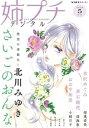 姉プチデジタル 2019年5月号(2019年4月19日発売)【電子書籍】[ 姉プチ編集部 ]