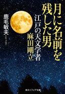 月に名前を残した男 江戸の天文学者 麻田剛立