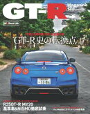 GT-R Magazine 2019年 09月号