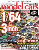 model cars (モデル・カーズ) 2021年4月号 vol.299