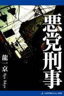 悪党刑事(1)