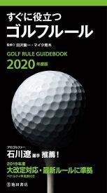 2020年度版 すぐに役立つ ゴルフルール(池田書店)【電子書籍】