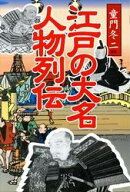 江戸の大名 人物列伝