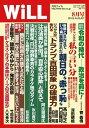月刊WiLL 2019年 8月号【電子書籍】[ ワック ]