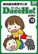 DaccHo!(だっちょ) 13