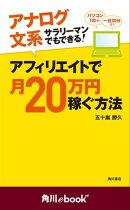 アナログ文系サラリーマンでもできる! アフィリエイトで月20万円稼ぐ方法 (角川ebook nf)