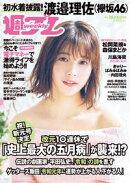週プレ No.16 4月22日号