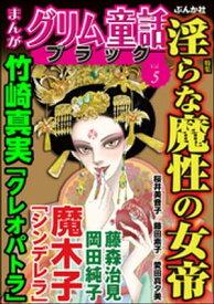 まんがグリム童話 ブラック淫らな魔性の女帝 Vol.5【電子書籍】[ 竹崎真実 ]
