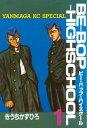 BE-BOP-HIGHSCHOOL1巻【電子書籍】[ きうちかずひろ ]