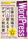 [改訂版]WordPress 仕事の現場でサッと使える! デザイン教科書[WordPress 5.x対応版]【電子書籍】[ 中島真洋【…