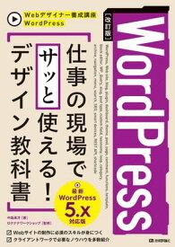 [改訂版]WordPress 仕事の現場でサッと使える! デザイン教科書[WordPress 5.x対応版]【電子書籍】[ 中島真洋【著】 ]