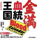 金満血統王国 Blood Calendar どすこいサムソン編