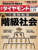 週刊ダイヤモンド 18年4月7日号