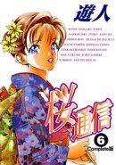 【フルカラーコミック】桜通信 Complete版 6