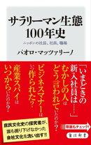 サラリーマン生態100年史 ニッポンの社長、社員、職場