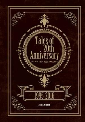 Tales of 20th Anniversary テイルズ オブ 大全 1995-2016【電子書籍】[ 週刊ファミ通編集部 ]