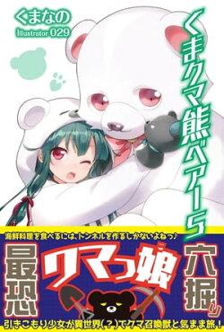 くま クマ 熊 ベアー【電子版特典付】5