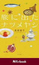旅に出たナツメヤシ (角川ebook)