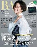 BAILA 2021年10月号【無料試し読み版】