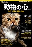 ナショナル ジオグラフィック別冊 動物の心