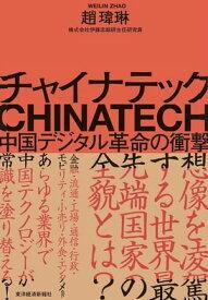 チャイナテック中国デジタル革命の衝撃【電子書籍】[ 趙?琳 ]