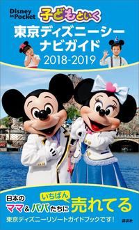子どもといく 東京ディズニーシー ナビガイド 2018-2019【電子書籍】[ 講談社 ]