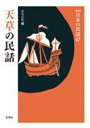[新版]日本の民話47 天草の民話