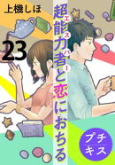超能力者と恋におちる プチキス(23)