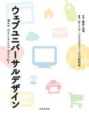 ウェブユニバーサルデザイン:NTTサービスエボリューション研究所 編