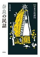 [新版]日本の民話75 奈良の民話