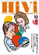 HiVi (ハイヴィ) 2018年 10月号