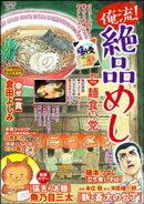 俺流!絶品めし麺食い党 Vol.15