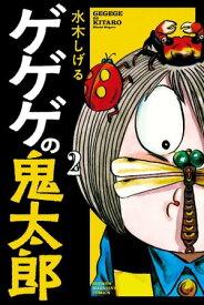 ゲゲゲの鬼太郎2巻【電子書籍】[ 水木しげる ]