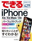 できるiPhone XS/XS Max/XRパーフェクトブック 困った!&便利ワザ大全