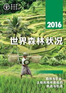 年世界森林状况 2016 年 森林与农业:土地利用所面临的挑战与机遇