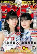 週刊少年サンデー 2021年18号(2021年3月31日発売)