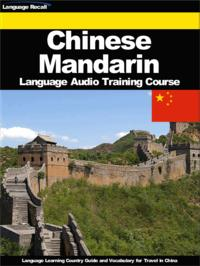 ChineseMandarinLanguageAudioTrainingCourseLanguageLearningCountryGuideandVocabularyforTravelinChina