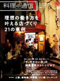 料理通信 2020年1月号【電子書籍】