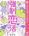 強制恋活〜恋愛なんてクソくらえと思っていた少女漫画家が恋活してみたら〜 7【電子書...