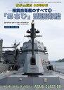 世界の艦船 増刊 第162集 精鋭自衛艦のすべて4 「あさひ」型護衛艦【電子書籍】[ 海人社 ]
