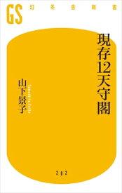 現存12天守閣【電子書籍】[ 山下景子 ]