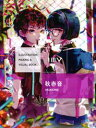 ILLUSTRATION MAKING & VISUAL BOOK 秋赤音【電子書籍】[ 秋赤音 ]