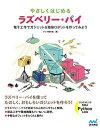 やさしくはじめるラズベリー・パイ 電子工作でガジェット&簡易ロボットを作ってみよう【電子書籍】[ クジラ飛行机 ]