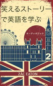 笑えるストーリーで英語を学ぶ [オーディオブック] 2【電子書籍】[ Zac Eaton ]