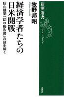 経済学者たちの日米開戦ー秋丸機関「幻の報告書」の謎を解くー(新潮選書)