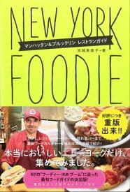 NEW YORK FOODIE ニューヨーク・フーディー マンハッタン&ブルックリン レストランガイド【電子書籍】[ 池城美菜子 ]