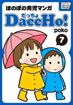 DaccHo!(だっちょ) 7