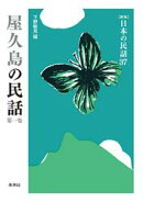 [新版]日本の民話37 屋久島の民話 第一集