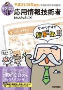 キタミ式イラストIT塾 応用情報技術者 平成31/01年